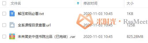 《未来简史|中信书院出品》百度云网盘资源分享下载[MP3/825.28MB]-米时光