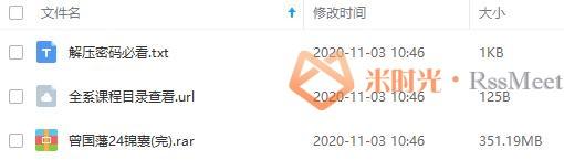 《张宏杰:曾国藩24锦囊》百度云网盘资源分享下载[MP3/351.19MB]-米时光