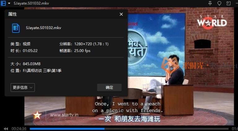 《真相访谈》第1-3季高清720P百度云网盘资源下载[MKV/19.09GB]中英双字-米时光