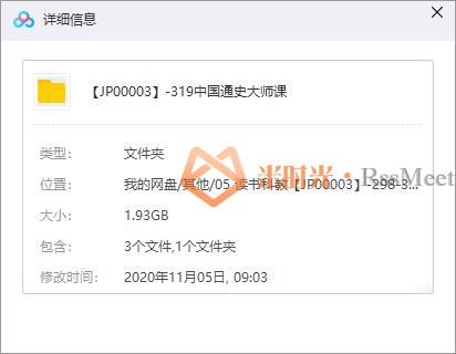 《中国通史大师课》百度云网盘资源分享下载[MP3/1.93GB]-米时光