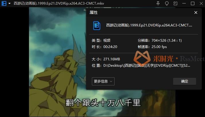 央视版《西游记(1999)》全52集高清百度云网盘下载[MKV/13.86GB]国语无字-米时光