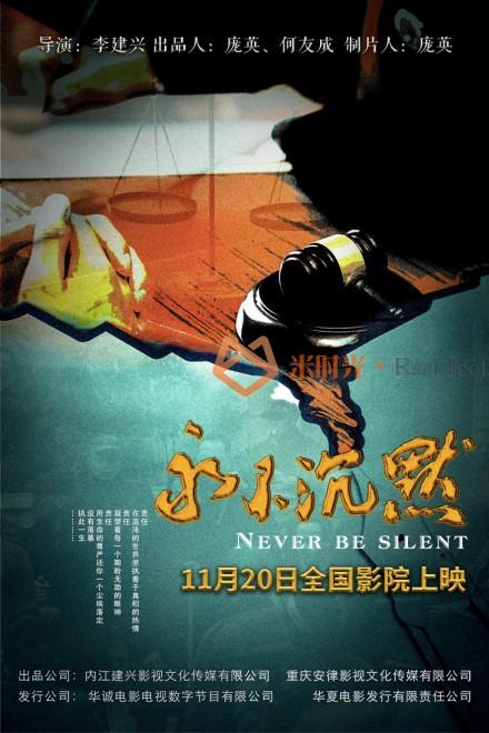 司法题材电影《永不沉默》定档11月20日,用法治力量温暖人心!-米时光