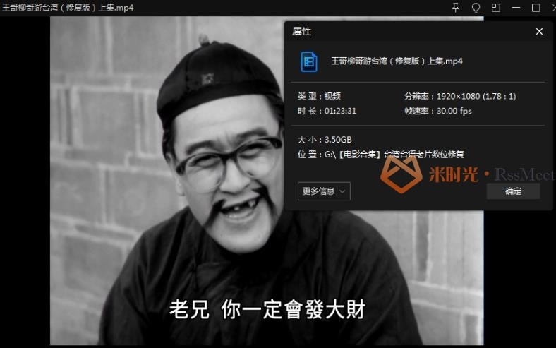 《台湾老片数位修复电影13部》高清百度云网盘下载[MP4/48.91GB]台语中字无水印-米时光