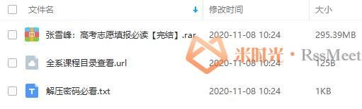 《张雪峰:高考志愿填报必读》百度云网盘下载[M4A/295.39MB]-米时光