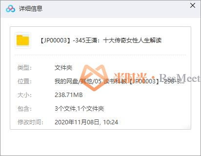 《王潇:十大传奇女性人生解读》百度云网盘资源分享下载[MP3/2.34GB]-米时光