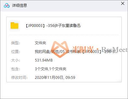 《许子东重读鲁迅》百度云网盘资源分享下载[MP3/531.94MB]-米时光