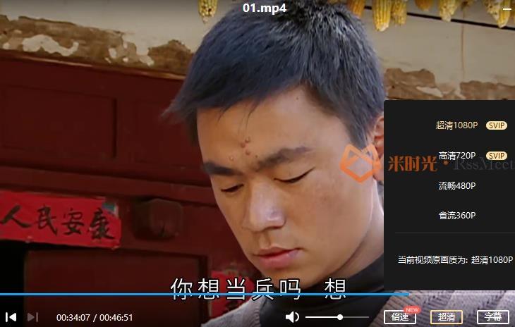 《士兵突击》全30集高清1080P百度云网盘资源下载[MP4/25.78GB]国语中字-米时光