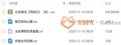 纪连海说《西游记》百度云网盘资源分享下载[MP3/549.86MB]-米时光