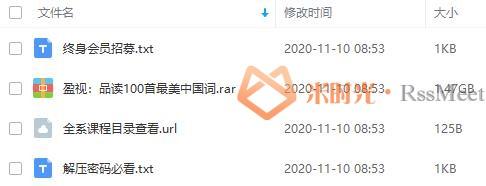 《盈视:品读100首最美中国词》百度云网盘资源分享下载[MP3/1.47GB]-米时光