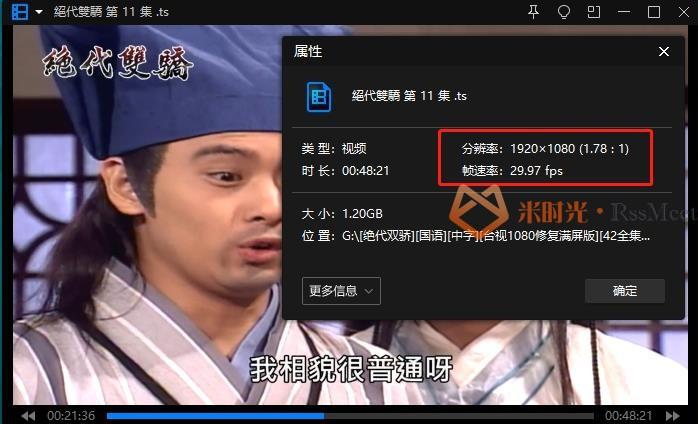 《绝代双骄(1999)》全42集高清1080P满屏修复版百度云网盘下载[TS/54.45GB]国语中字-米时光
