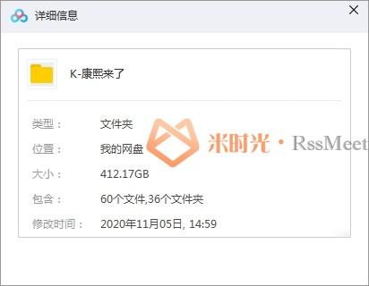 《康熙来了(2004-2016)合集》高清百度云网盘资源下载[FLV/MP4/412.17GB]国语中字-米时光