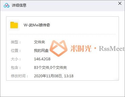 《武媚娘传奇(2014)》高清1080P未删减版百度云网盘下载[MP4/146.42GB]国语中字-米时光