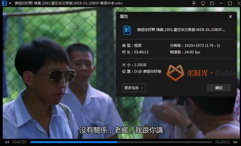 《表姐,你好嘢》第1-4部高清1080P百度云网盘下载[MKV/14.56GB]粤语中字-米时光
