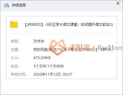 《王芳大语文课堂:如何提升语文软实力》百度云网盘资源分享下载[MP3/475.20MB]-米时光