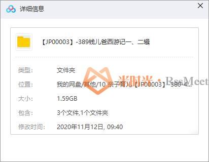 《钱儿爸西游记一、二辑》百度云网盘资源分享下载[MP3/1.59GB]-米时光