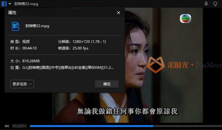 TVB《封神榜(2001)》全40集高清720P百度云网盘资源下载[MPG/31.51GB]国语外挂中字-米时光