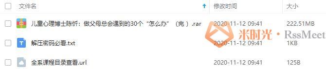《张怡筠亲子情商课·第2季》百度云网盘资源分享下载[MP3/624.33MB]-米时光