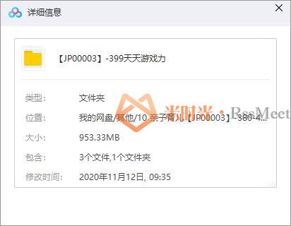 《李岩 · 天天游戏力》百度云网盘资源分享下载[MP3/953.33MB]-米时光