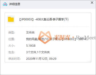 《大鱼讲论语·亲子国学(下)》百度云网盘资源分享下载[MP3/5.18GB]-米时光