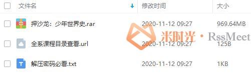 《押沙龙:少年世界史》百度云网盘资源分享下载[MP3/PDF/959.64MB]-米时光