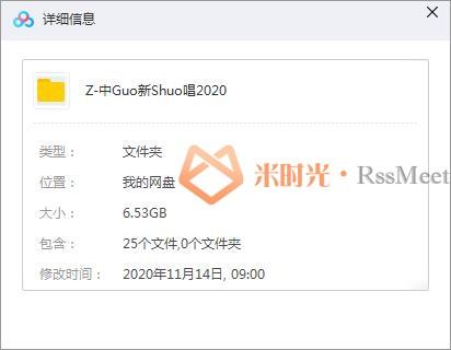 《中国新说唱2020》全12期歌曲合集百度云网盘下载[FLAC/MP3/6.53GB]-米时光