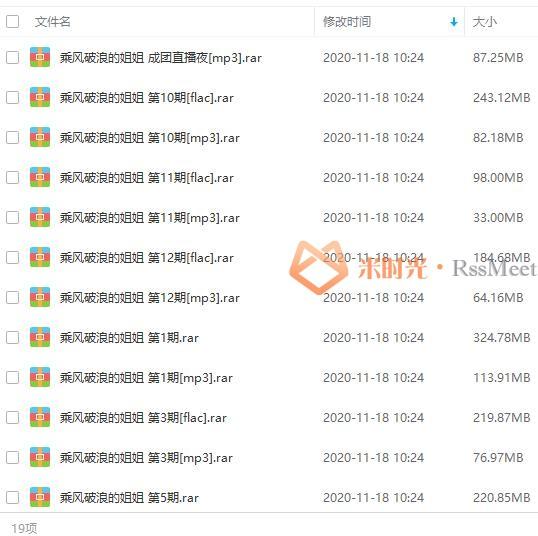 《乘风破浪的姐姐全12期+成团直播夜》歌曲全集百度云网盘下载[FLAC/MP3/2.22GB]-米时光