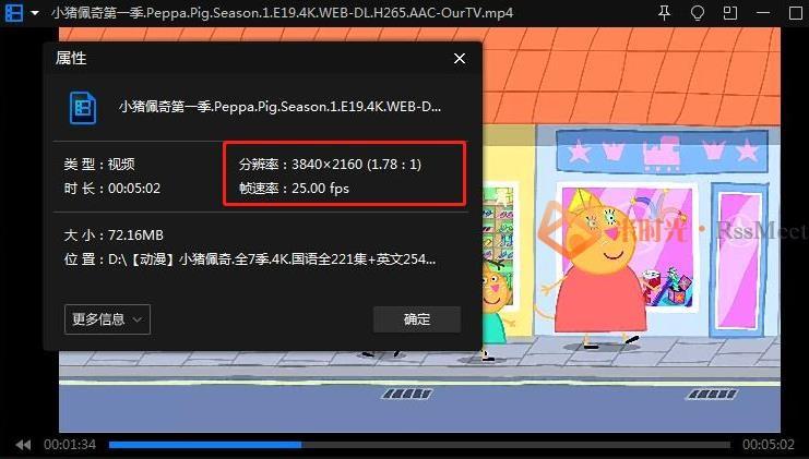 《Peppa Pig/小猪佩奇》第1-7季全集[4K画质]百度云网盘下载[MP4/29.30GB]国英双版本-米时光