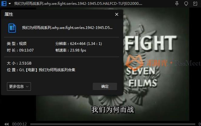 纪录片《我们为何而战/Why We Fight》系列合集百度云网盘下载[MKV/2.59GB]英语中字-米时光