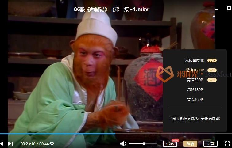 央视86版《西游记》全25集高清4K修复版百度云网盘下载[MKV/153.22GB]-米时光
