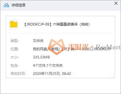 《六神磊磊读唐诗》音频合集百度云网盘下载[MP3/PNG/2.34GB]-米时光