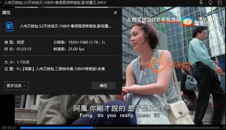 系列电影《人肉叉烧包》1-3部高清1080P修复版百度云网盘下载[MKV/4.01GB]-米时光