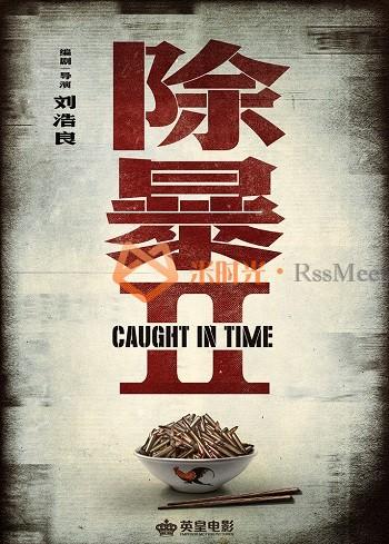 《除暴2》确定续拍,日前发布概念海报-米时光