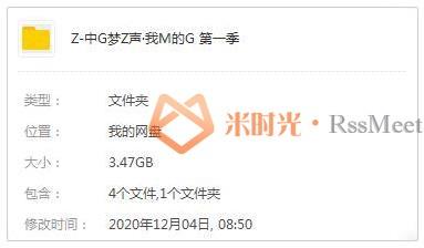 《中国梦之声我们的歌》[第一季全13期]歌曲合集百度云网盘下载[FLAC/MP3/3.47GB]-米时光
