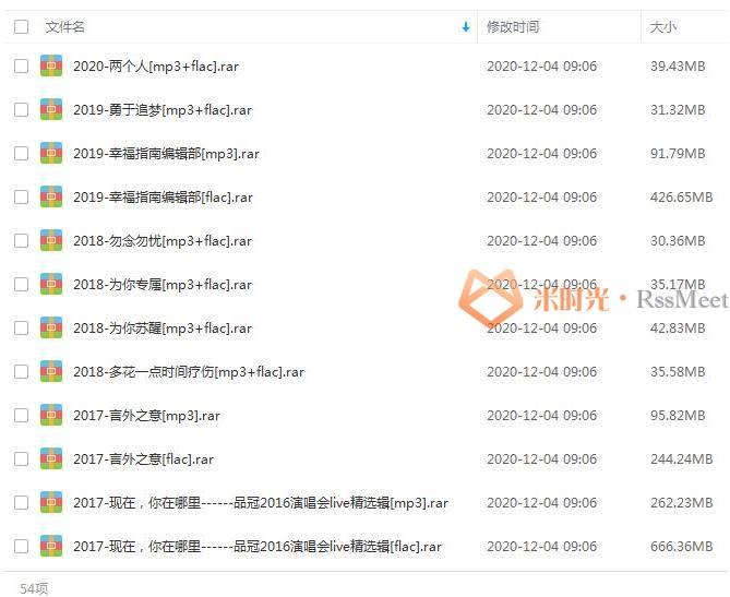 《品冠》[16张专辑/单曲]歌曲合集百度云网盘下载[WAV/FLAC/MP3/11.48GB]-米时光