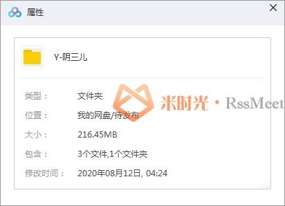 《阴三儿》[2张专辑+单曲]歌曲合集百度云网盘下载[MP3/216.45MB]-米时光