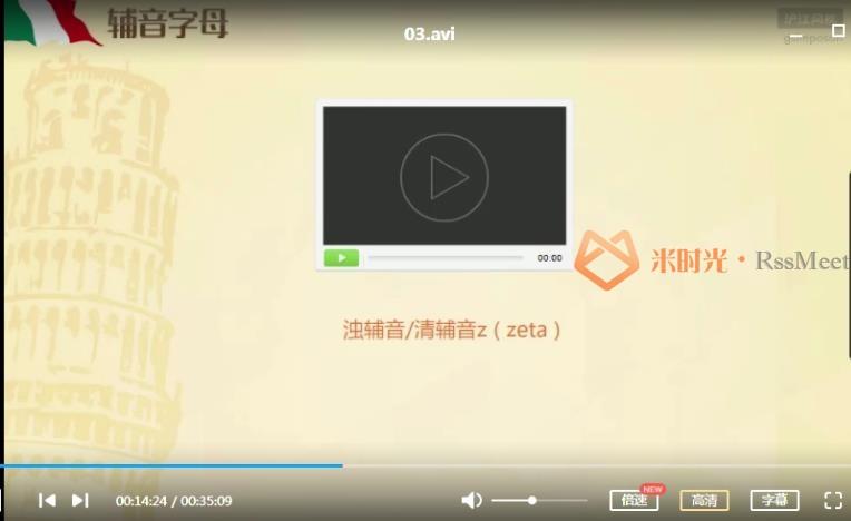 《意大利语学习系列视频教程》百度云网盘下载[MP4/MP3/770.53MB]-米时光
