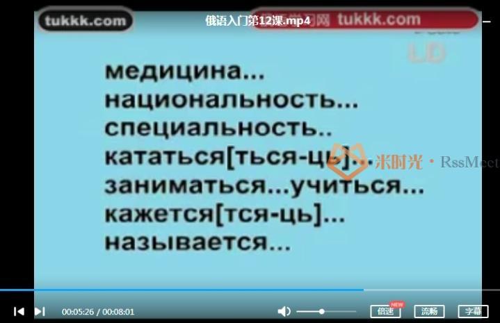 《俄语学习系列视频教程》百度云网盘下载[MP4/1.41GB]-米时光