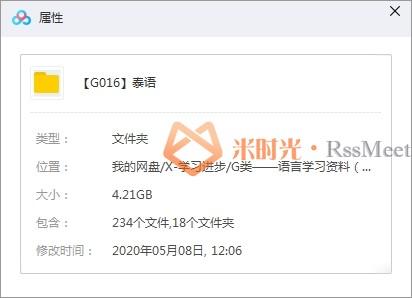 《泰语零基础学习教程》百度云网盘下载[MP4/MP3/4.21GB]-米时光