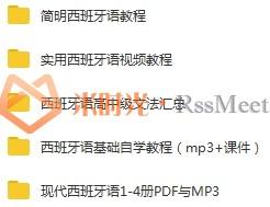 《西班牙语学习系列教程》百度云网盘下载[MP4/MP3/1022.20MB]-米时光