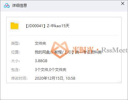 《英语中考15天提分逆袭教程》百度云网盘下载[MP4/3.95GB]-米时光