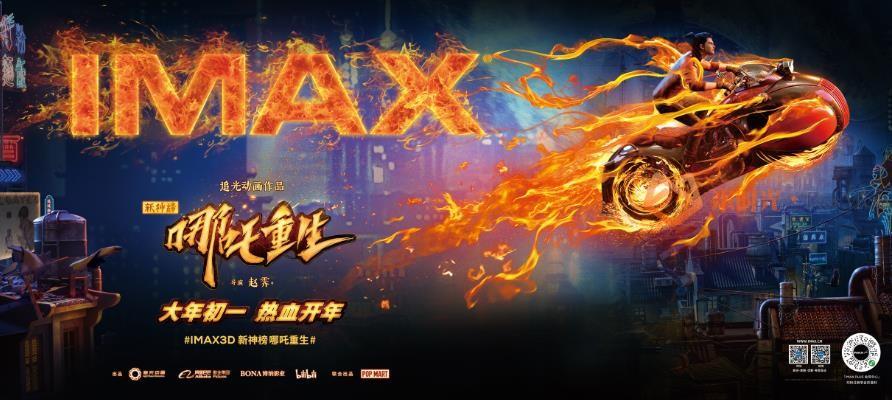 《新神榜:哪吒重生》定档大年初一,日前发布IMAX海报-米时光