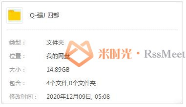 《QJ》1-4部高清1080P百度云网盘下载[MKV/MP4/14.89GB]国语中字-米时光