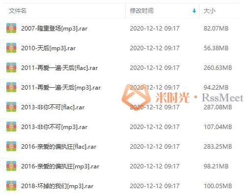《陈势安》[6张专辑]歌曲合集百度云网盘下载[FLAC/MP3/1.34GB]-米时光