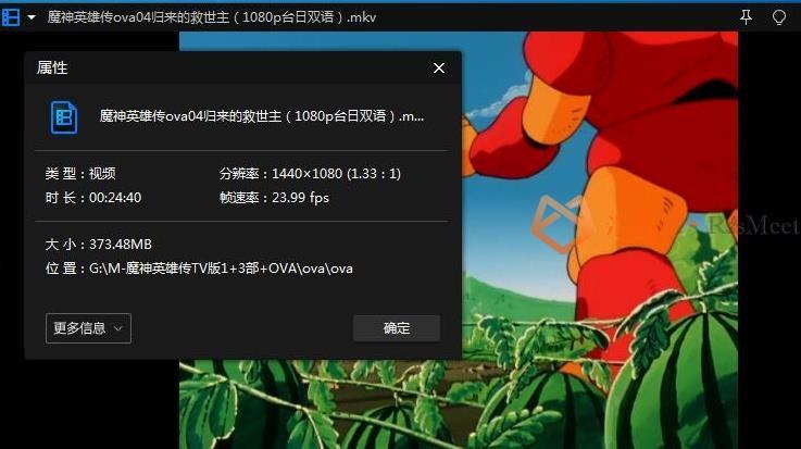 《魔神英雄传/神龙斗士》TV版全3季+OAV高清1080P百度云网盘下载[MKV/186.93GB]辽艺配音-米时光