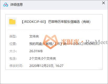 《巴菲特历年股东信精选》百度云网盘下载[MP3/26.01MB]-米时光