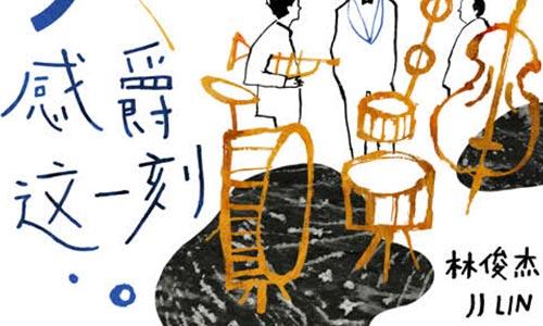 林俊杰《感爵这一刻/Just Jazzin》EP专辑[2首歌曲合集百度云网盘下载[FLAC/MP3/148.04MB]-米时光