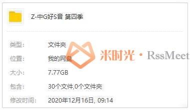 《中国好声音第四季》[全15期]歌曲合集百度云网盘下载[FLAC/MP3/7.77GB]-米时光