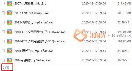 《老狼》[3张专辑]歌曲合集百度云网盘下载[FLAC/WAV/MP3/2.81GB]-米时光