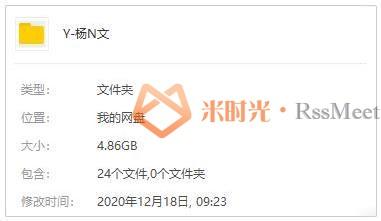 《杨乃文》[11张专辑]歌曲合集百度云网盘下载[FLAC/MP3/4.86GB]-米时光