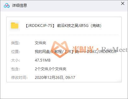 《前沿科技吴军讲5G》百度云网盘下载[M4A/PDF/47.51MB]-米时光